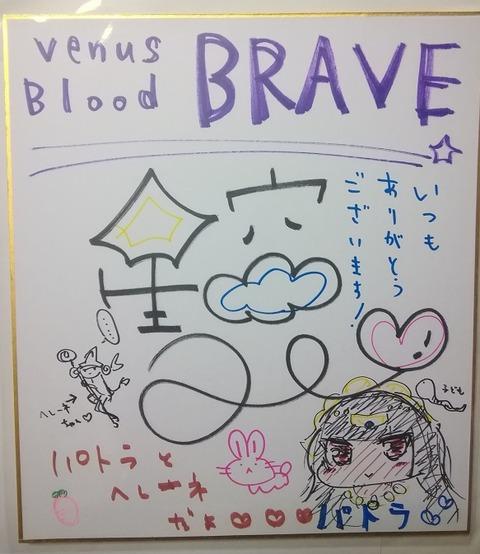 VBBrave