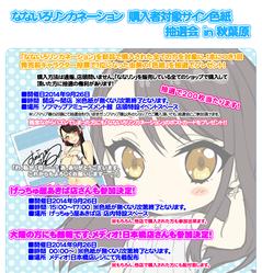nanarin_event01
