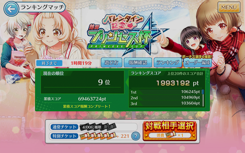 rankmatch2019_02_02