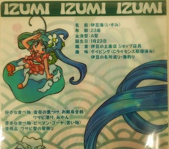 Izumi02