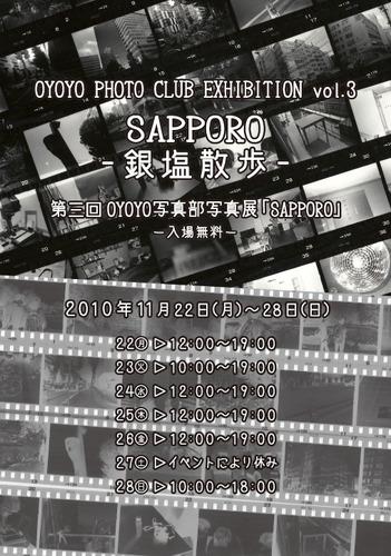 写真部展2010B5オモテ