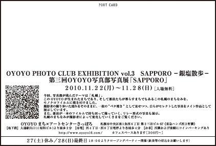 写真部展2010DMウラ