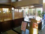 ホテル三泉閣 ラウンジ