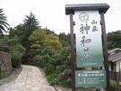 山荘神和苑