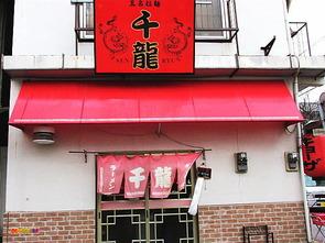 玉名拉麺 千龍