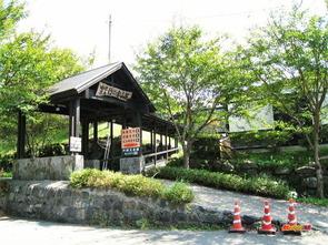 竹の倉山荘