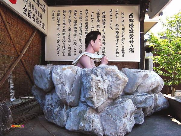 旧 西郷隆盛入浴像
