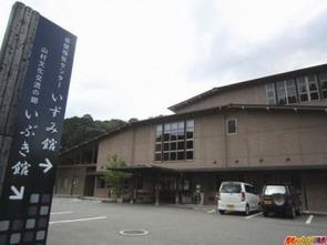 東峰村保健福祉センター
