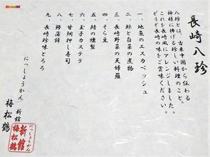 長崎八珍 お品書き