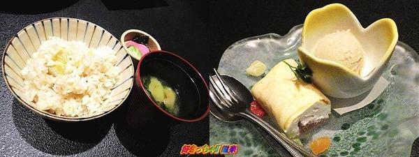 御飯・留椀・水菓子