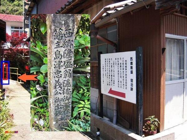 西郷隆盛 宿泊跡 石碑