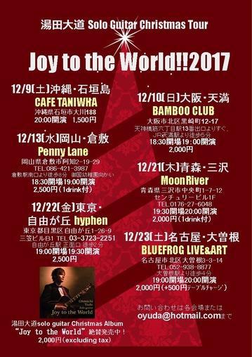 2017tour