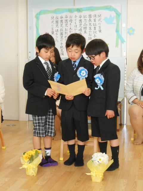 卒園式 045