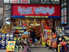 Flickr_-_Pengdo-oing_-_VillageVanguard[1]