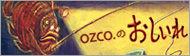 オフィシャルサイト「ozco.のおしいれ」