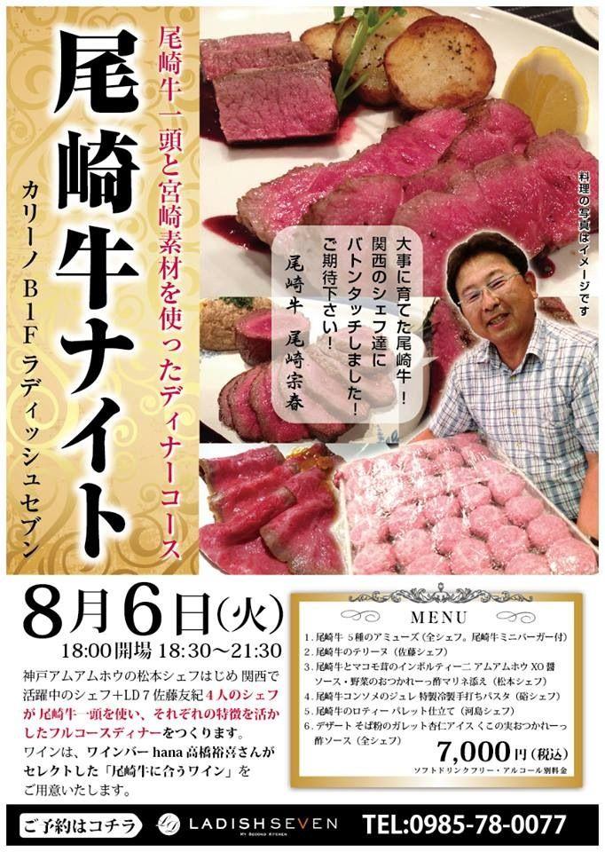 尾崎牛ナイト-1