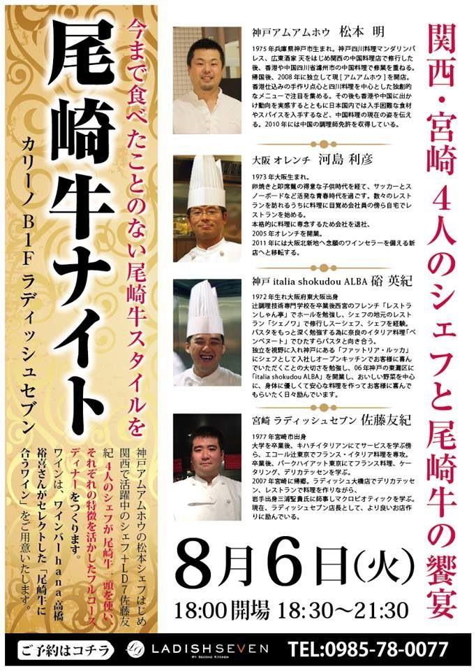 尾崎牛ナイト-2