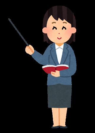 job_teacher_koushi_woman