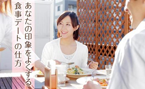 140808_shokujidate-umaku