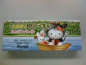 イチゴキャラメル-近江牛