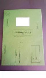 算定基礎の封筒・・・・。