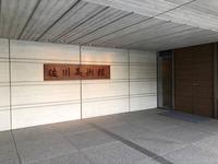 佐川美術館入口