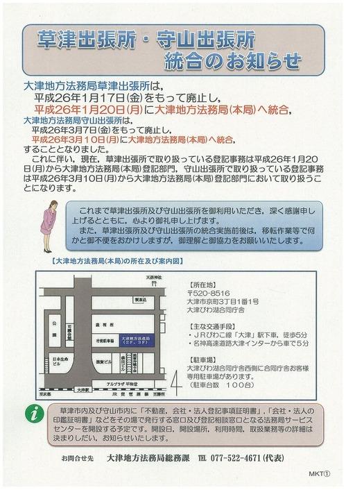 草津・守山法務局廃止のおしらせ112111-0001