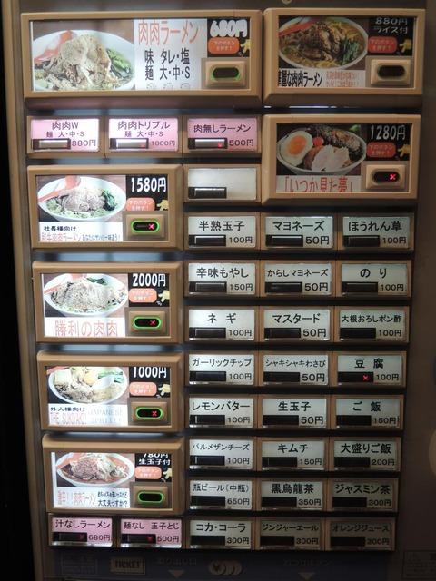 肉肉ラーメン 新宿 券売機