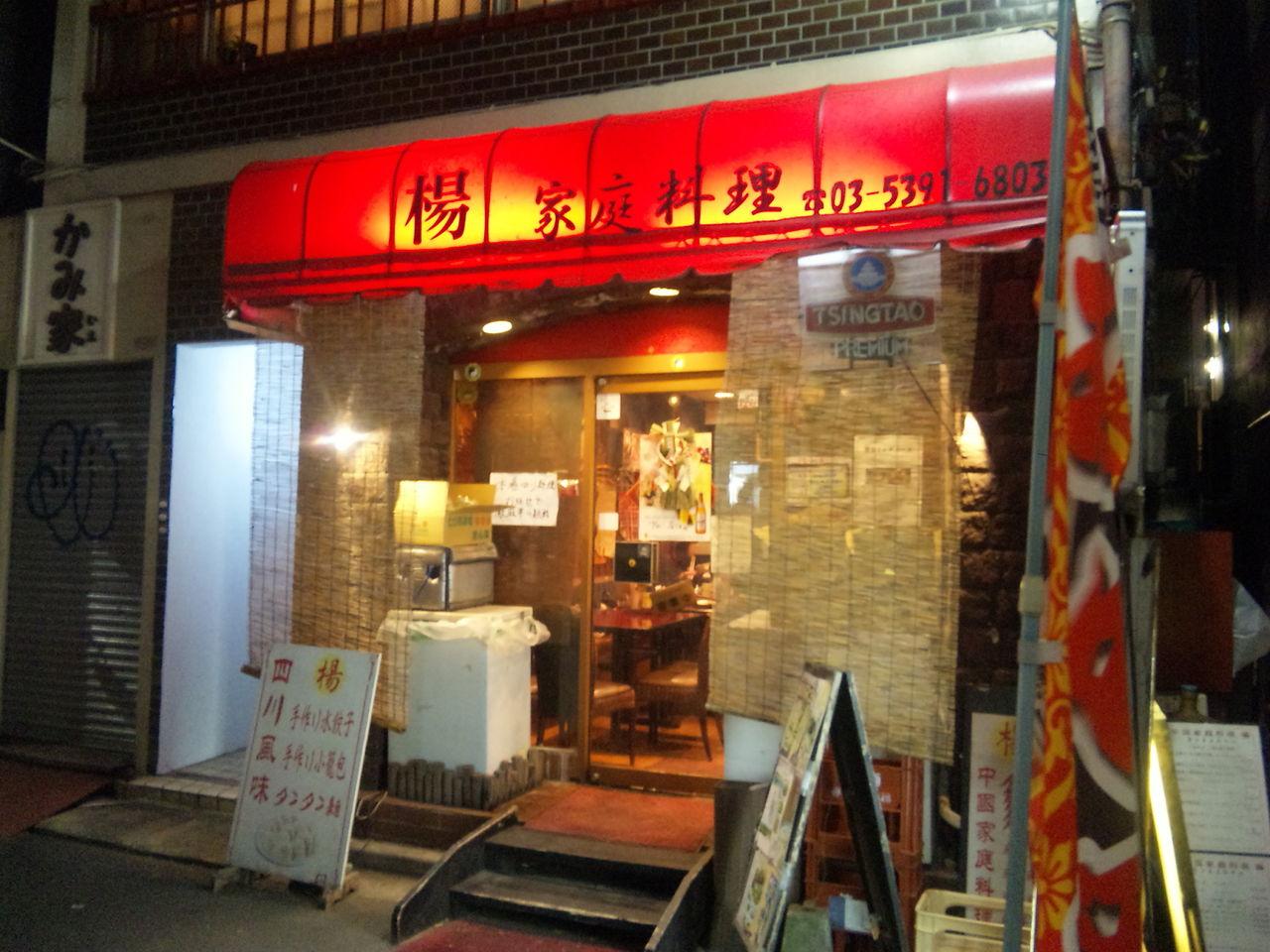 中国家庭料理 楊 2号店 [四川料理/池袋]のおすすめ …