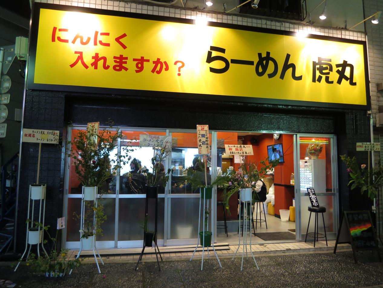 IMG_1297 「らーめん虎丸 川口店」さんです。 OPENは2014年5月1日。 本...