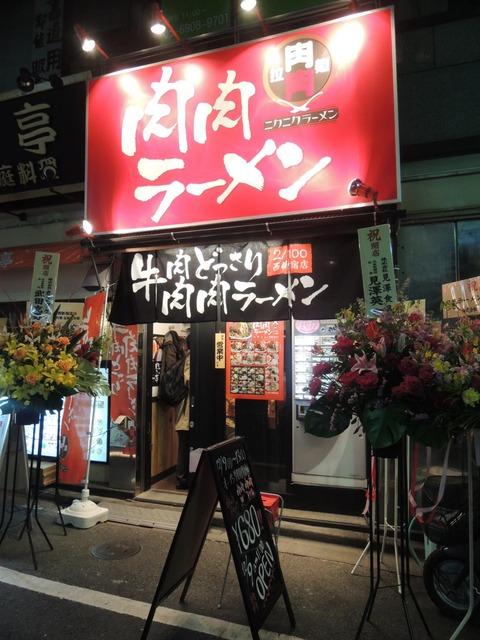 肉肉ラーメン 新宿 外観