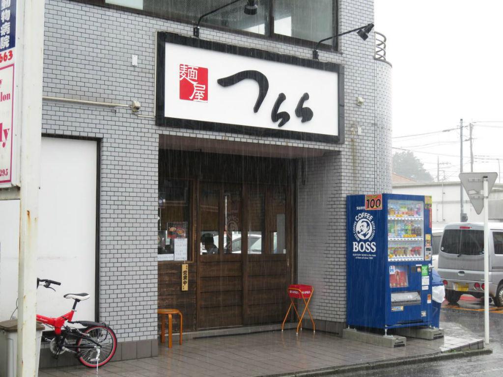 尾瀬のラーメン手帳 : 麺屋つら...