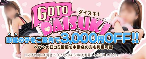 DAISUKI様_スライドバナー_goto_20201130