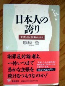 日本人の誇り