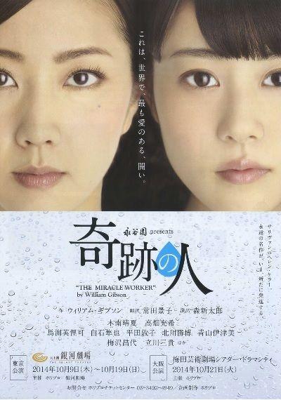 奇跡の人 (2016年のテレビドラマ)の画像 p1_29