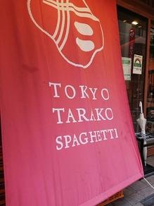 東京たらこスパ