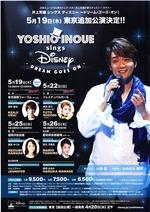 Yoshio Inoue sings Disney