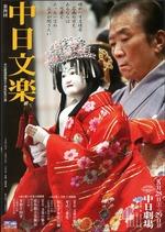 中日文楽1