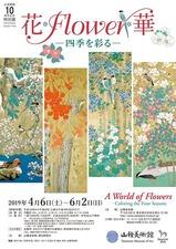花・Flower・華