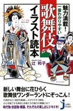 歌舞伎イラスト読本