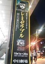 中日劇場入口