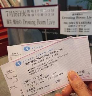 浦井健治のDressing Room Live