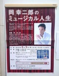 岡幸二郎のミュージカル人生