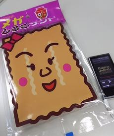 メガしるこさんど(表)