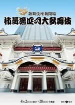 歌舞伎座4月