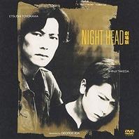 NIGHT HEAD劇場版jpeg
