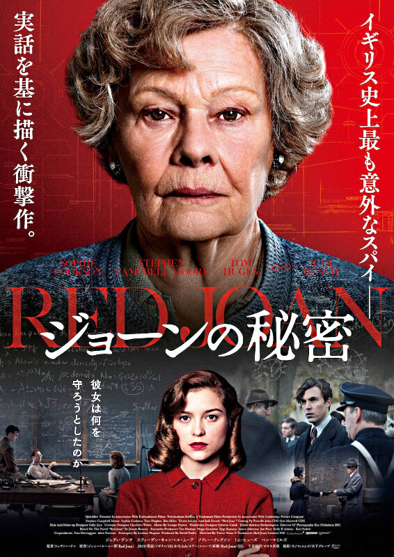 映画「ジョーンの秘密」 : 名古屋の負け犬OL徒然草