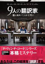 9人の翻訳家