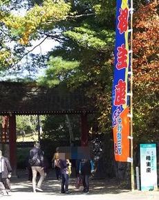 門の所には勘三郎さんののぼりが
