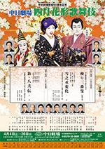 四月花形歌舞伎